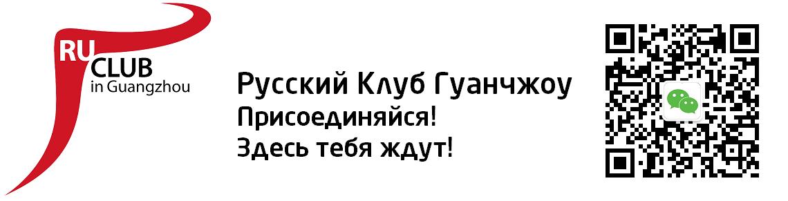 Русский Клуб Гуанчжоу Russian Club Guangzhou